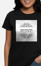 Judith in Hebrew: Yehudit T-Shirt