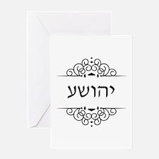 Joshua in Hebrew: Yehoshua Greeting Cards