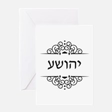 Hebrew Names Greeting Cards | Card Ideas, Sayings, Designs ...