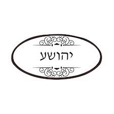 Joshua in Hebrew: Yehoshua Patch