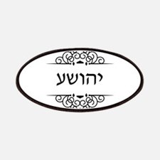 Joshua in Hebrew: Yehoshua Patch