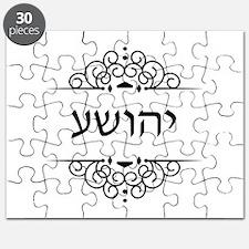 Joshua in Hebrew: Yehoshua Puzzle