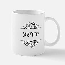 Hebrew Names Coffee Mugs | Hebrew Names Travel Mugs ...
