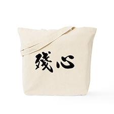 """""""Zanshin"""" Tote Bag"""