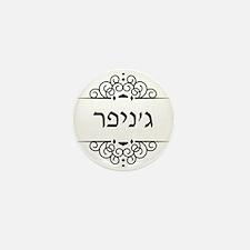 Jennifer name in Hebrew letters Mini Button