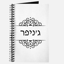 Jennifer name in Hebrew letters Journal