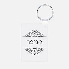 Jennifer name in Hebrew letters Keychains