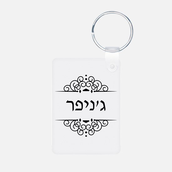 Jennifer name in Hebrew letters Keychains