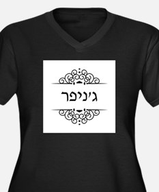 Jennifer name in Hebrew letters Plus Size T-Shirt
