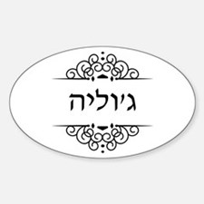 Julia name in Hebrew letters Decal