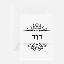 David name in Hebrew letters Greeting Cards