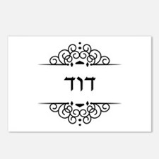 David name in Hebrew letters Postcards (Package of