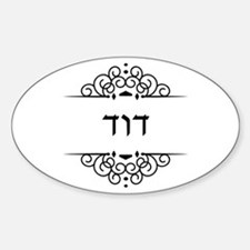 David name in Hebrew letters Decal