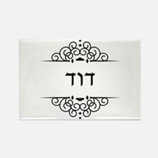 David name in Hebrew letters Magnets