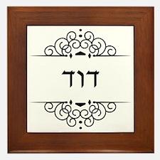 David name in Hebrew letters Framed Tile