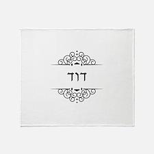 David name in Hebrew letters Throw Blanket