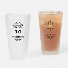 David name in Hebrew letters Drinking Glass