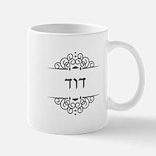 David name in Hebrew letters Mugs