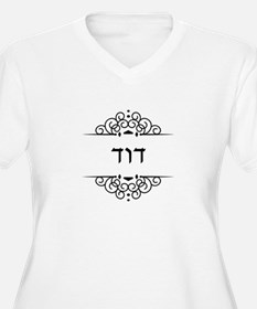 David name in Hebrew letters Plus Size T-Shirt