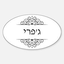 Jeffrey / Geoffrey name in Hebrew letters Decal