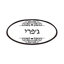 Jeffrey / Geoffrey name in Hebrew letters Patch