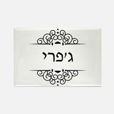 Jeffrey / Geoffrey name in Hebrew letters Magnets