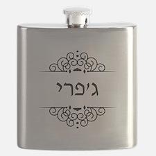 Jeffrey / Geoffrey name in Hebrew letters Flask
