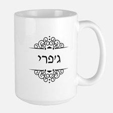 Jeffrey / Geoffrey name in Hebrew letters Mugs
