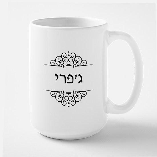 Jeffrey / Geoffrey name in Hebrew letters Mugs