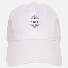 Jeffrey / Geoffrey name in Hebrew letters Baseball Baseball Cap