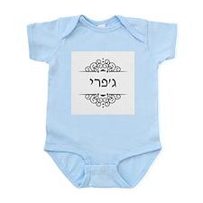 Jeffrey / Geoffrey name in Hebrew letters Body Sui