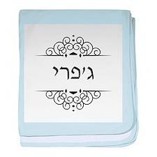 Jeffrey / Geoffrey name in Hebrew letters baby bla