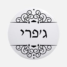 Jeffrey / Geoffrey name in Hebrew letters Round Or