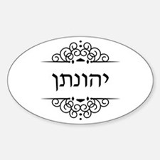 Jonathan name in Hebrew letters Decal