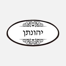 Jonathan name in Hebrew letters Patch