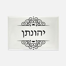 Jonathan name in Hebrew letters Magnets