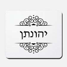 Jonathan name in Hebrew letters Mousepad