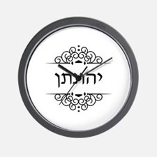 Jonathan name in Hebrew letters Wall Clock