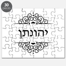 Jonathan name in Hebrew letters Puzzle