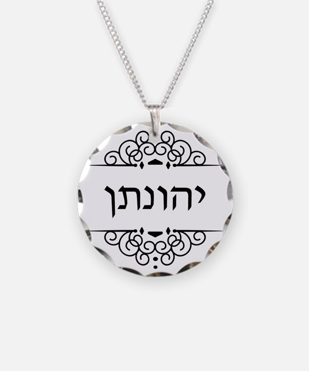 Jonathan name in Hebrew letters Necklace