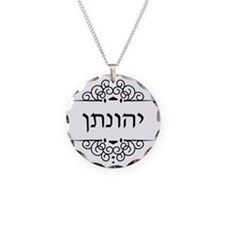 Jonathan name in Hebrew letters Necklace Circle Ch
