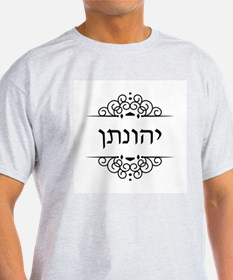 Jonathan name in Hebrew letters T-Shirt