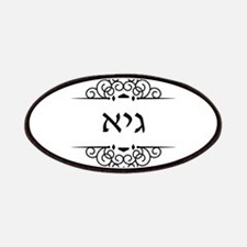 Guy name in Hebrew letters Patch