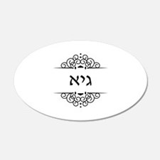 Guy name in Hebrew letters Wall Sticker