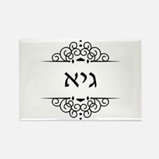 Guy name in Hebrew letters Magnets