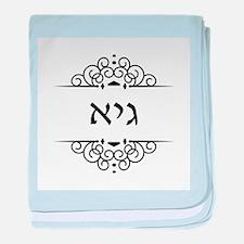 Guy name in Hebrew letters baby blanket