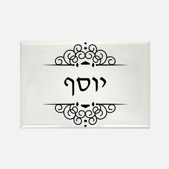 Joseph or Yosef name in Hebrew letters Magnets
