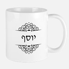 Joseph or Yosef name in Hebrew letters Mugs