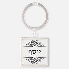 Joseph or Yosef name in Hebrew letters Keychains