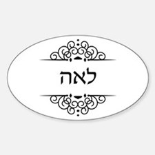 Leah name in Hebrew letters Decal